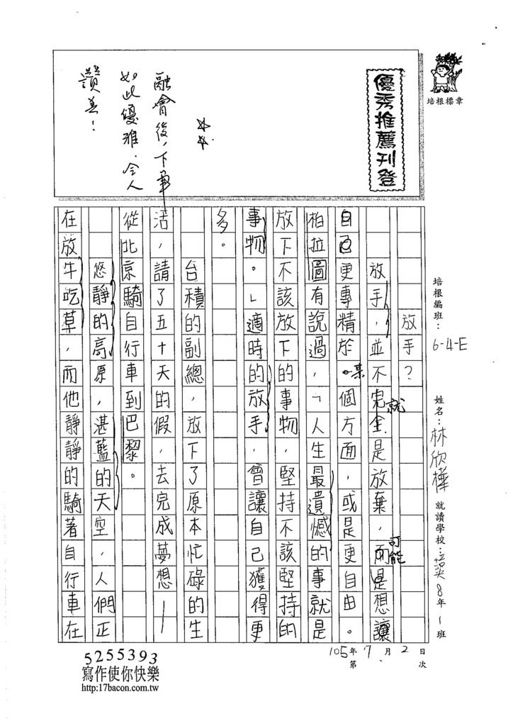 105WE102林欣樺 (1)
