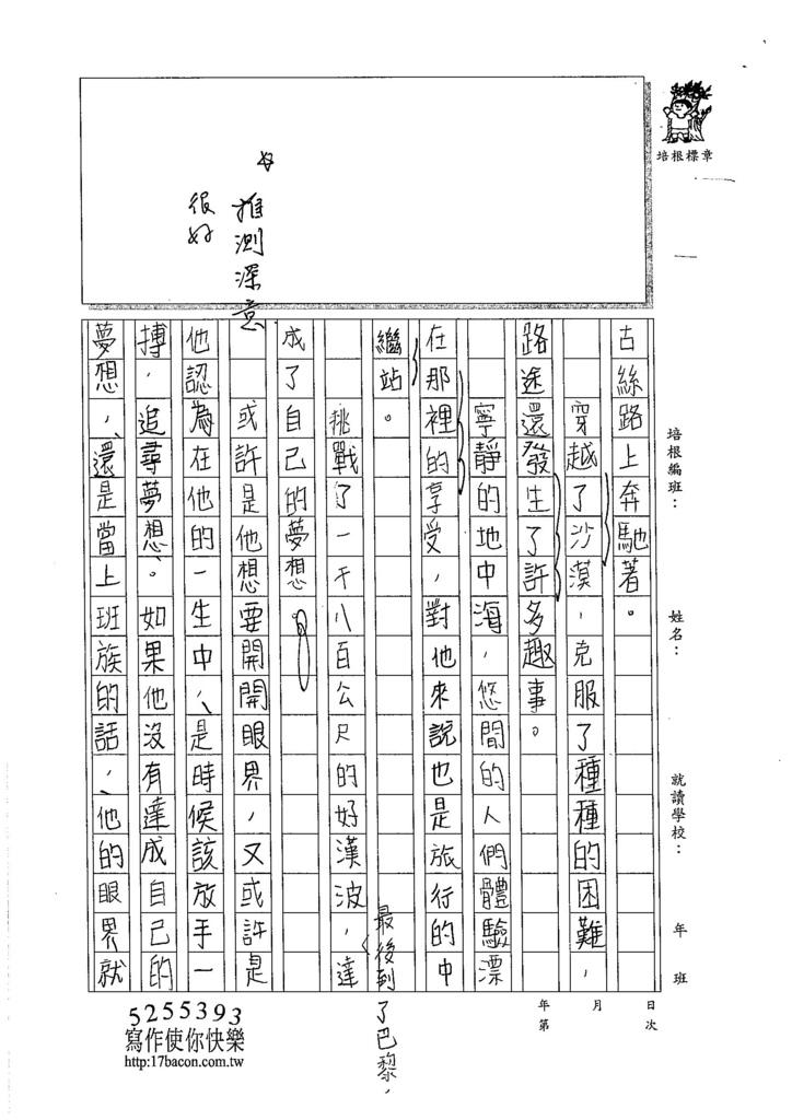 105WE102林欣樺 (2)
