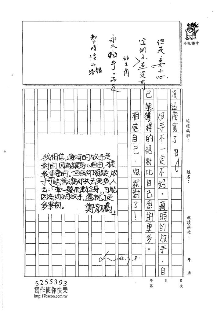 105WE102林欣樺 (3)