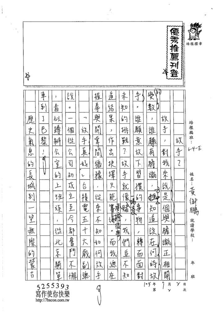 105WE102黃御鵬 (1)