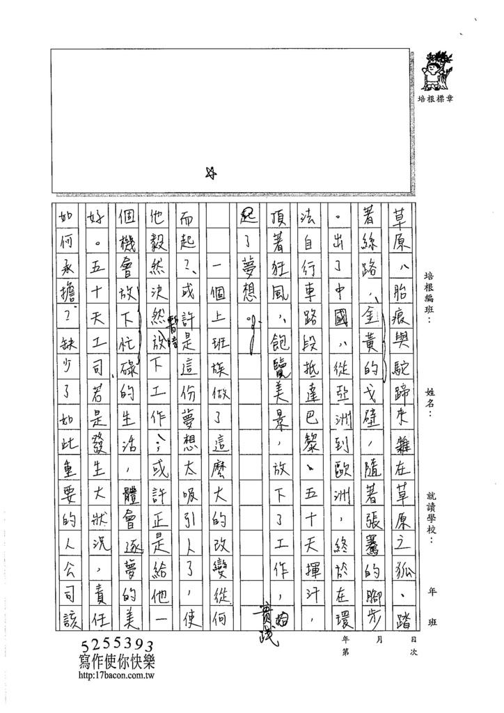 105WE102黃御鵬 (2)