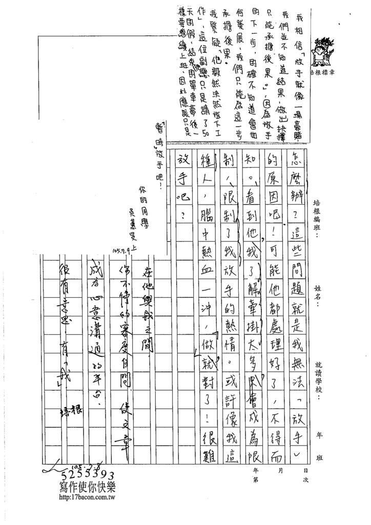 105WE102黃御鵬 (3)