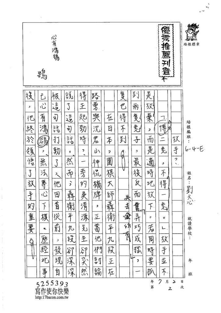 105WE102劉天心 (1)
