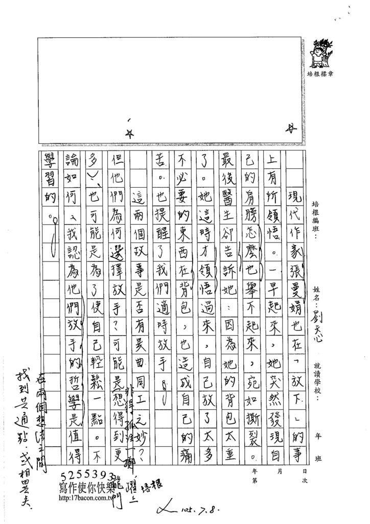 105WE102劉天心 (2)