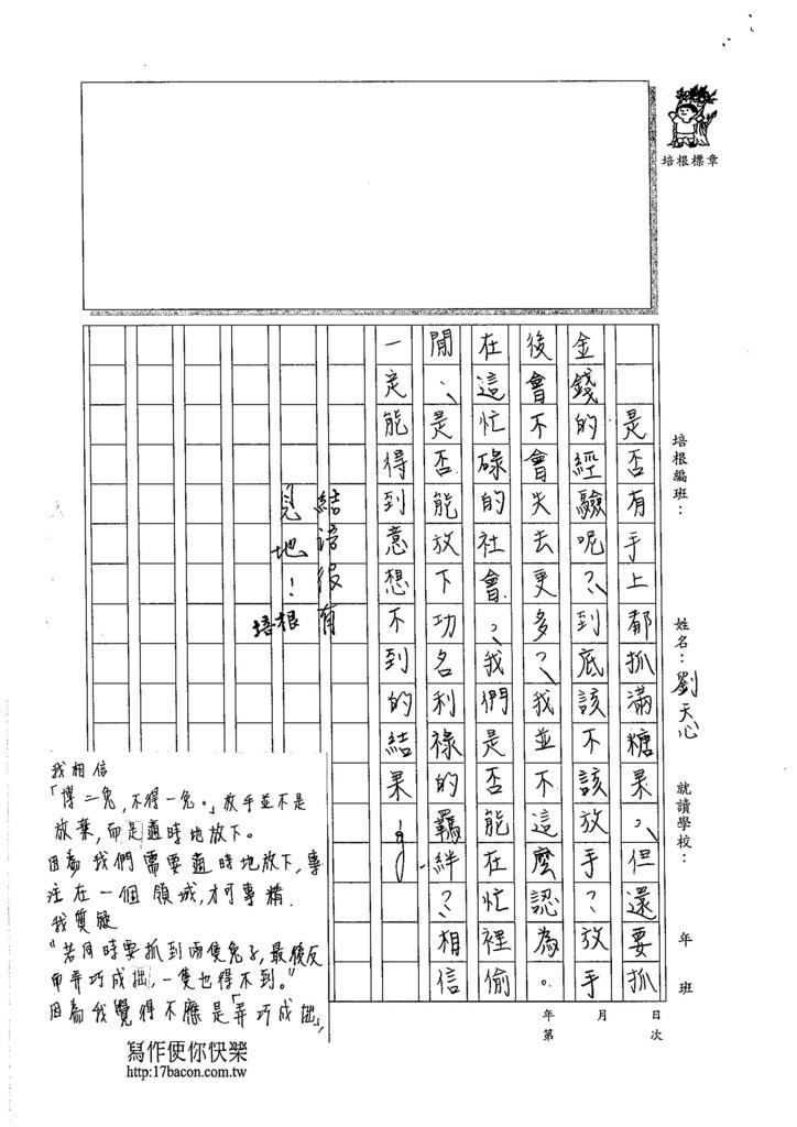 105WE102劉天心 (3)