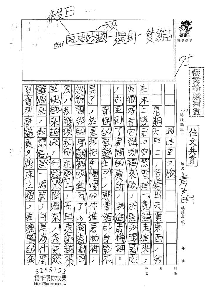 105W5104青光明 (1)
