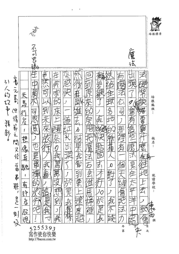 105W5104青光明 (3)