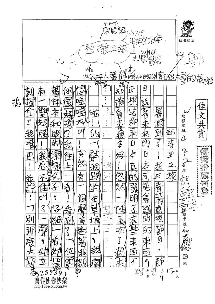 105W5104胡鍾懿 (1)