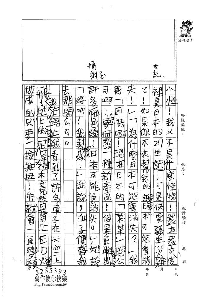 105W5104胡鍾懿 (2)
