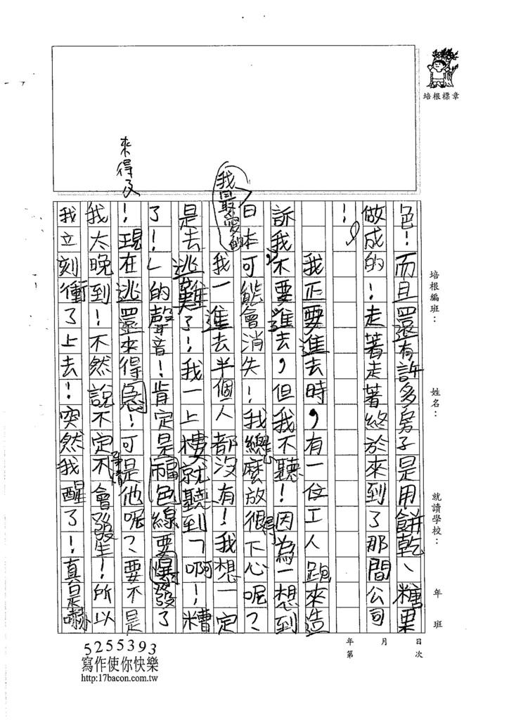 105W5104胡鍾懿 (3)