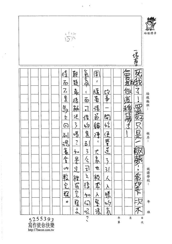 105W5104胡鍾懿 (4)