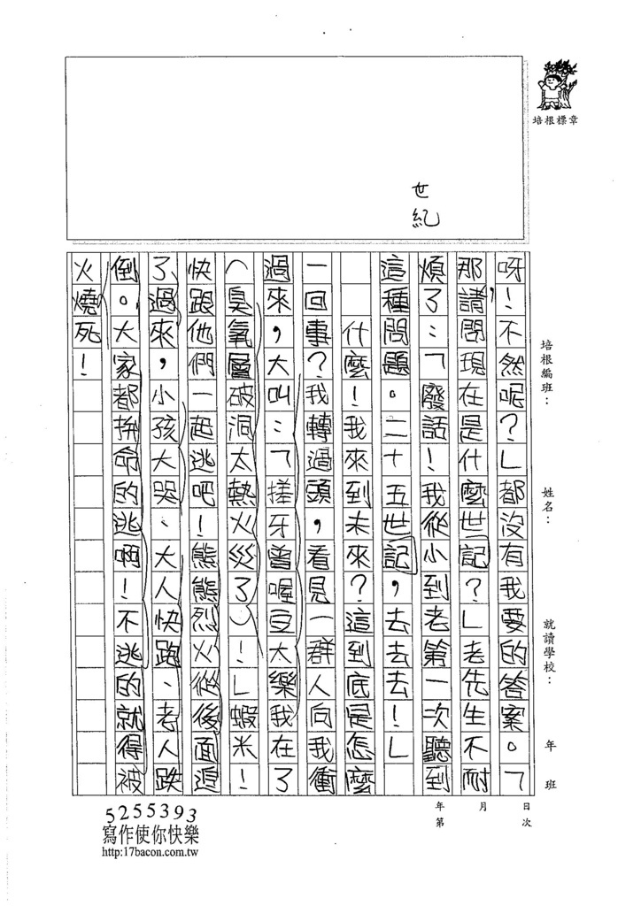 105W5104陳慕昕 (2)