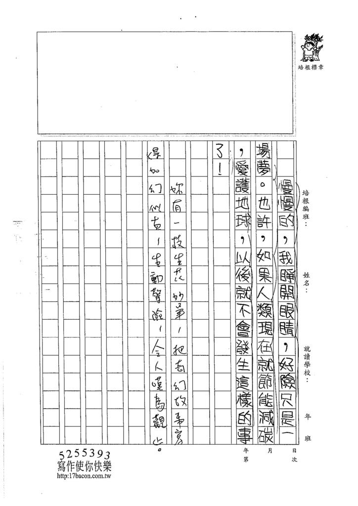 105W5104陳慕昕 (3)