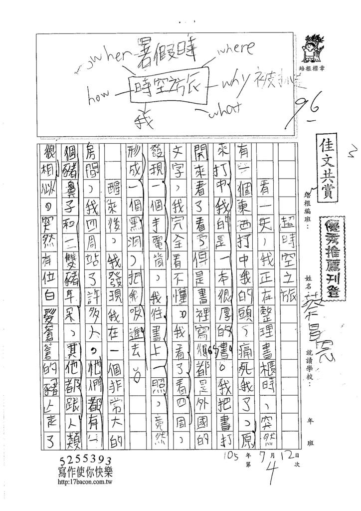 105W5104蔡昌恩 (1)