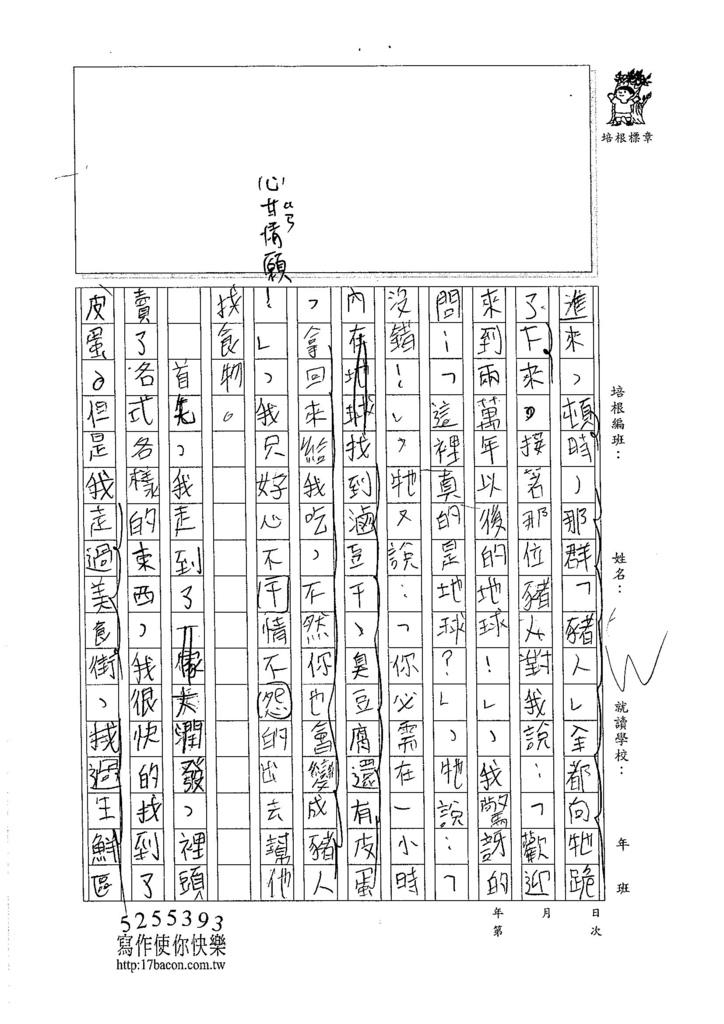105W5104蔡昌恩 (2)