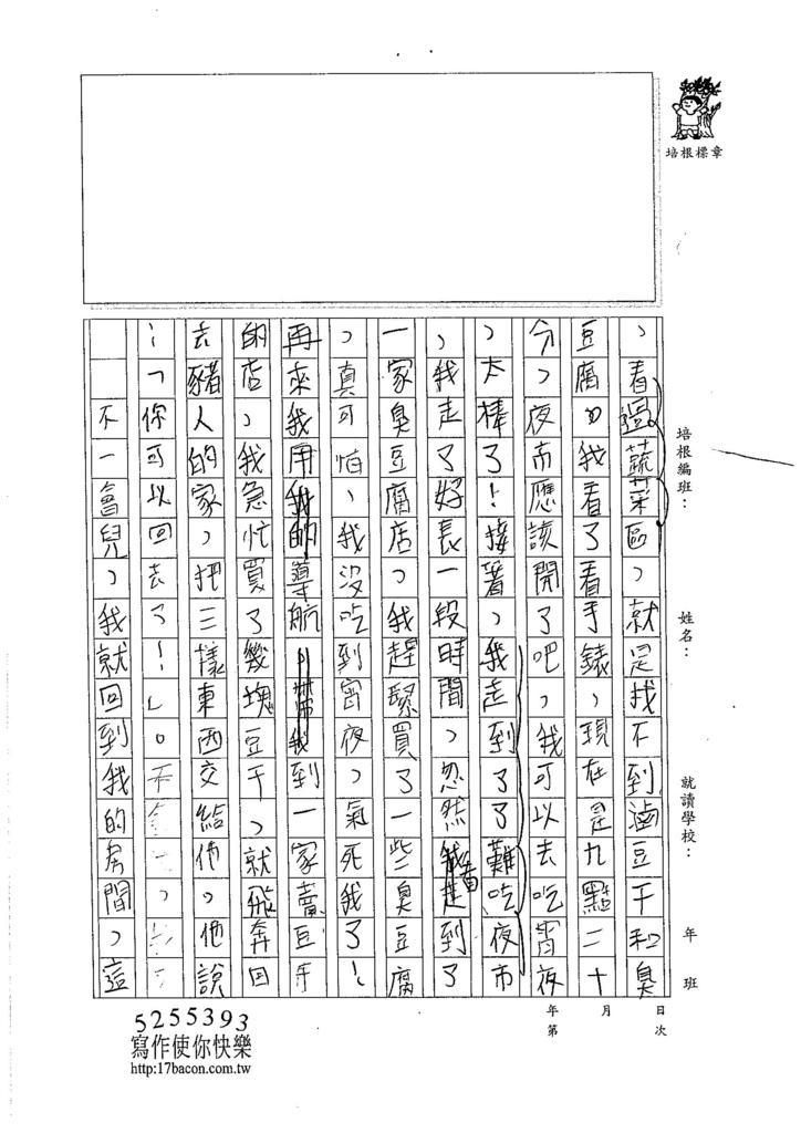 105W5104蔡昌恩 (3)
