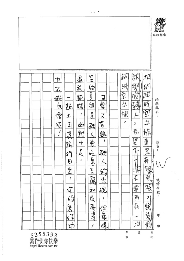 105W5104蔡昌恩 (4)
