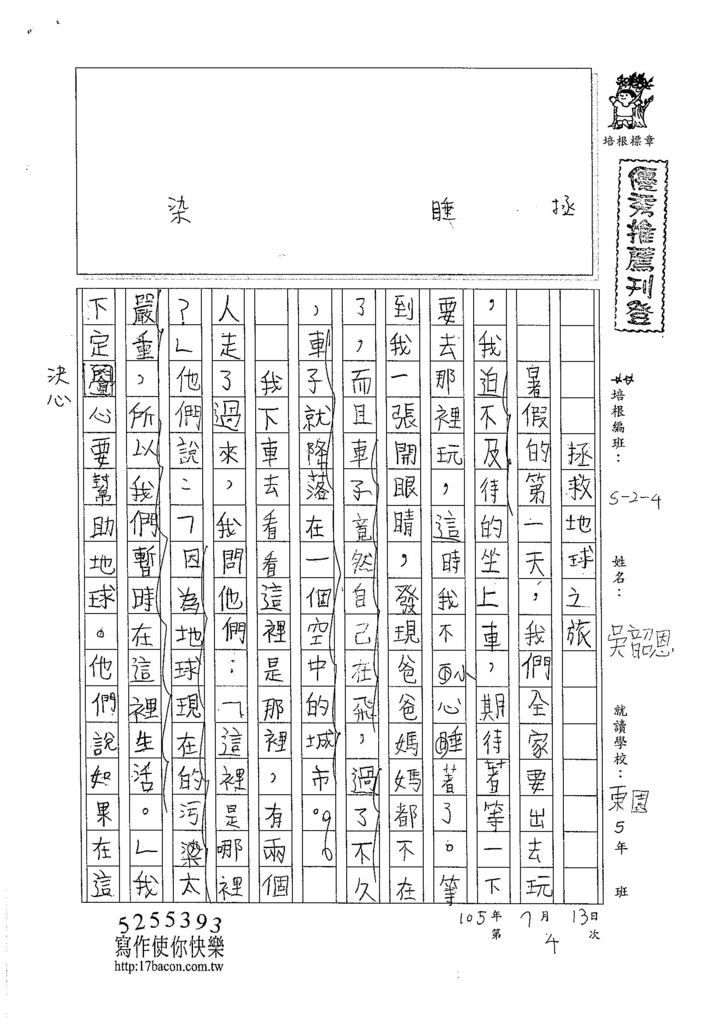 105W5104吳韶恩 (1)
