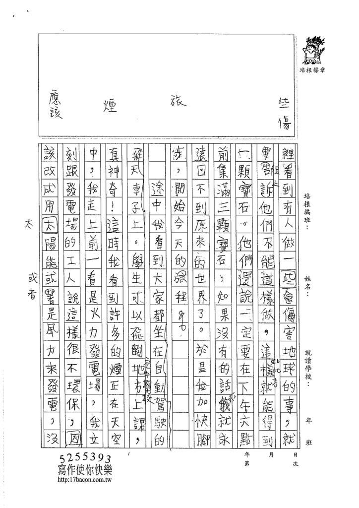 105W5104吳韶恩 (2)