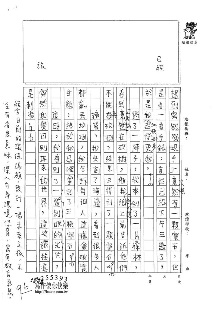 105W5104吳韶恩 (3)