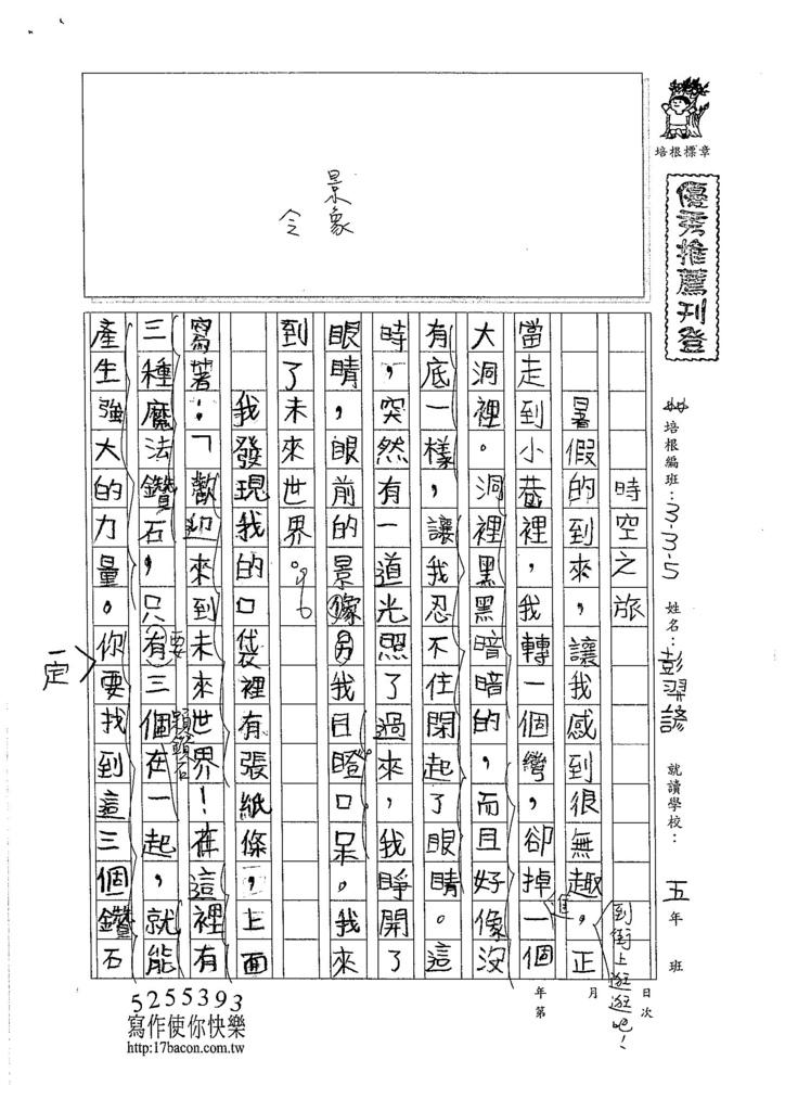 105W5104彭羿諺 (1)