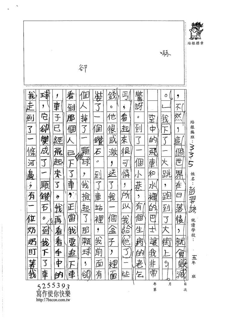 105W5104彭羿諺 (2)