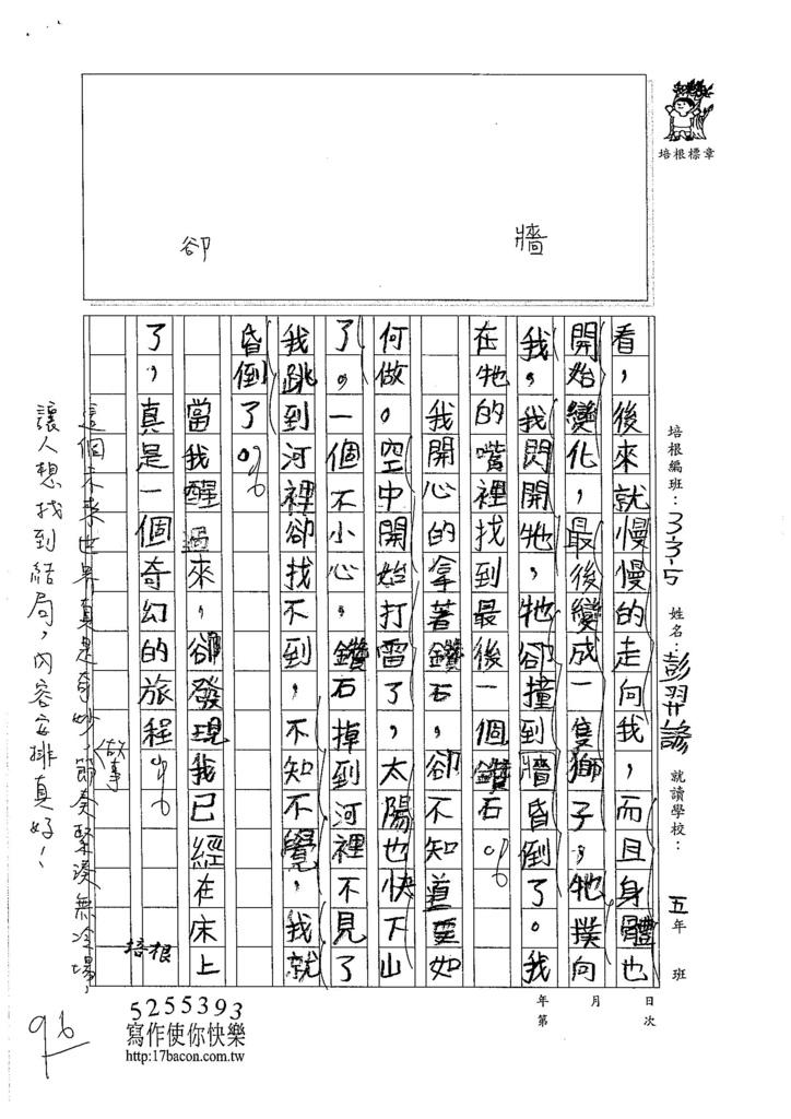 105W5104彭羿諺 (3)