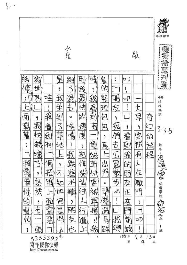 105W5104溫小愛 (1)