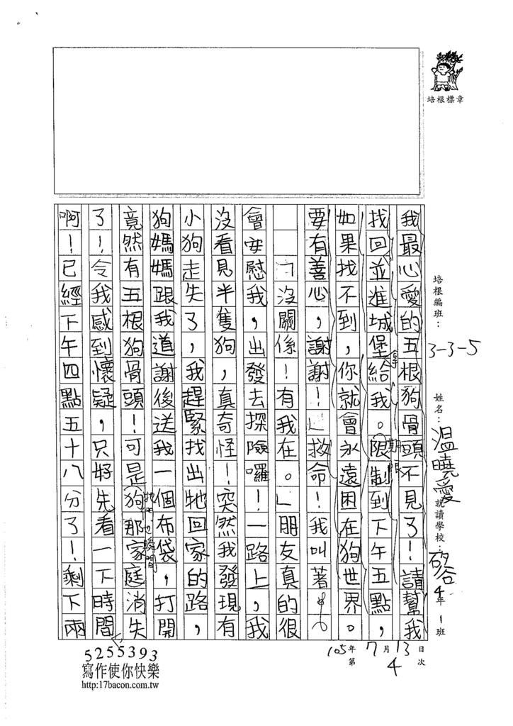 105W5104溫小愛 (2)