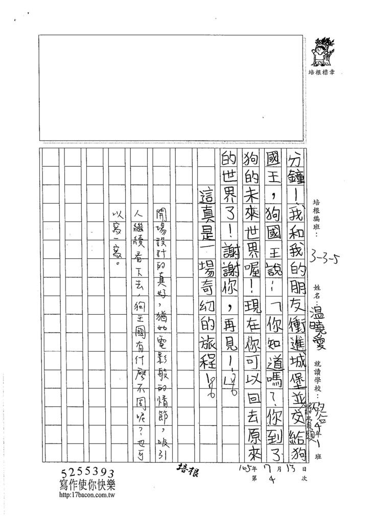 105W5104溫小愛 (3)