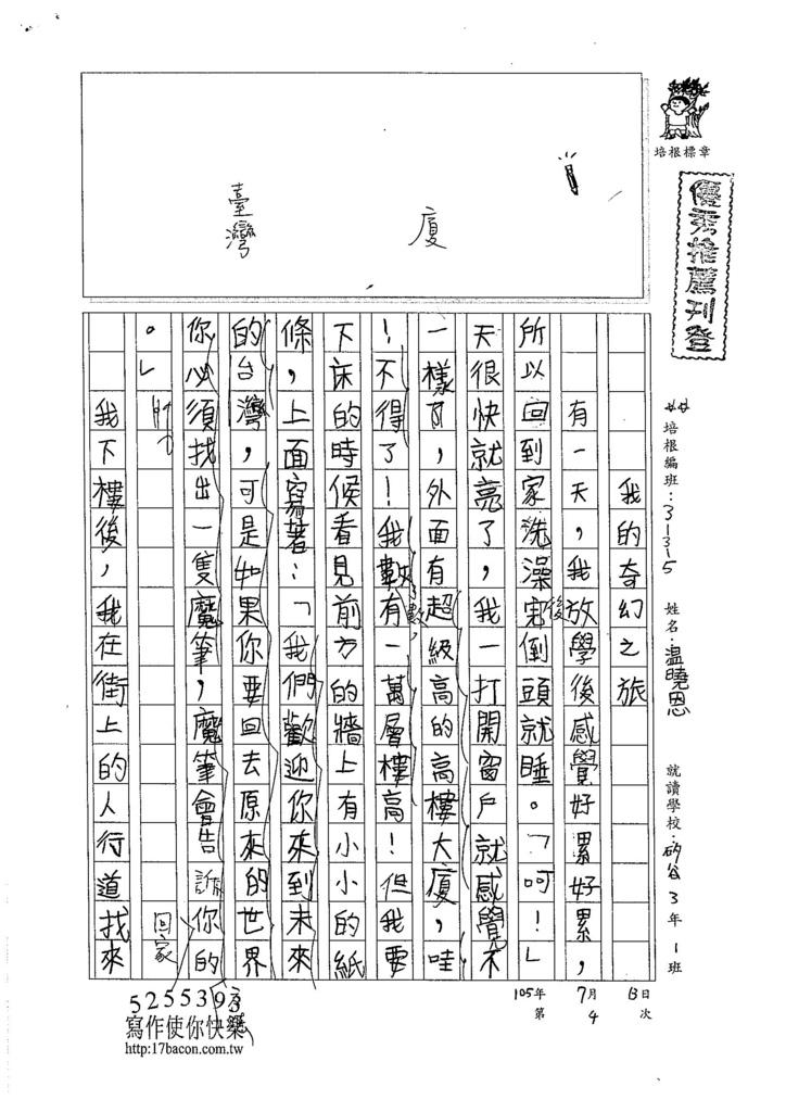 105W5104溫曉恩 (1)