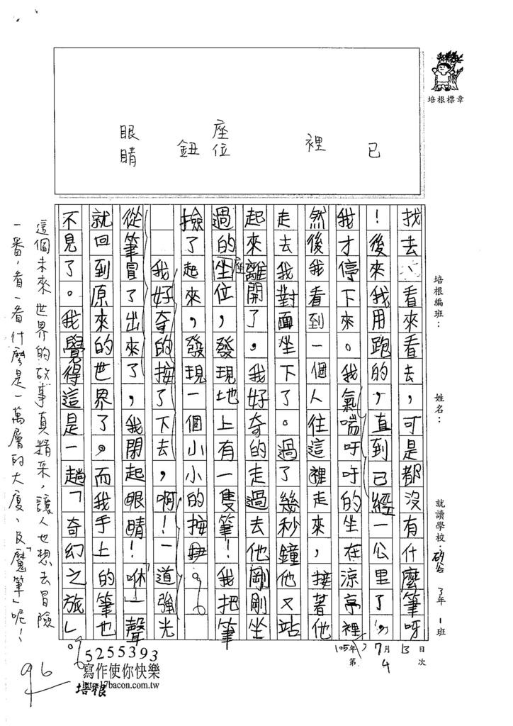 105W5104溫曉恩 (2)