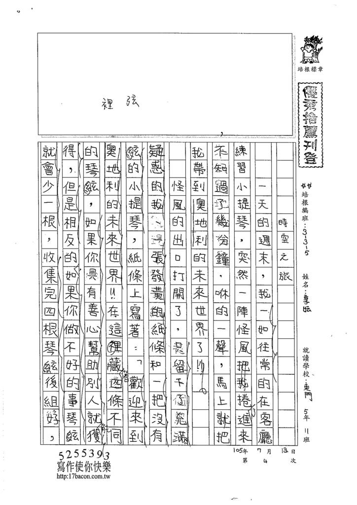 105W5104謝享妘 (1)