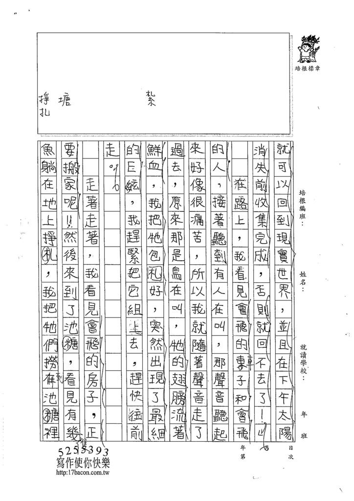 105W5104謝享妘 (2)