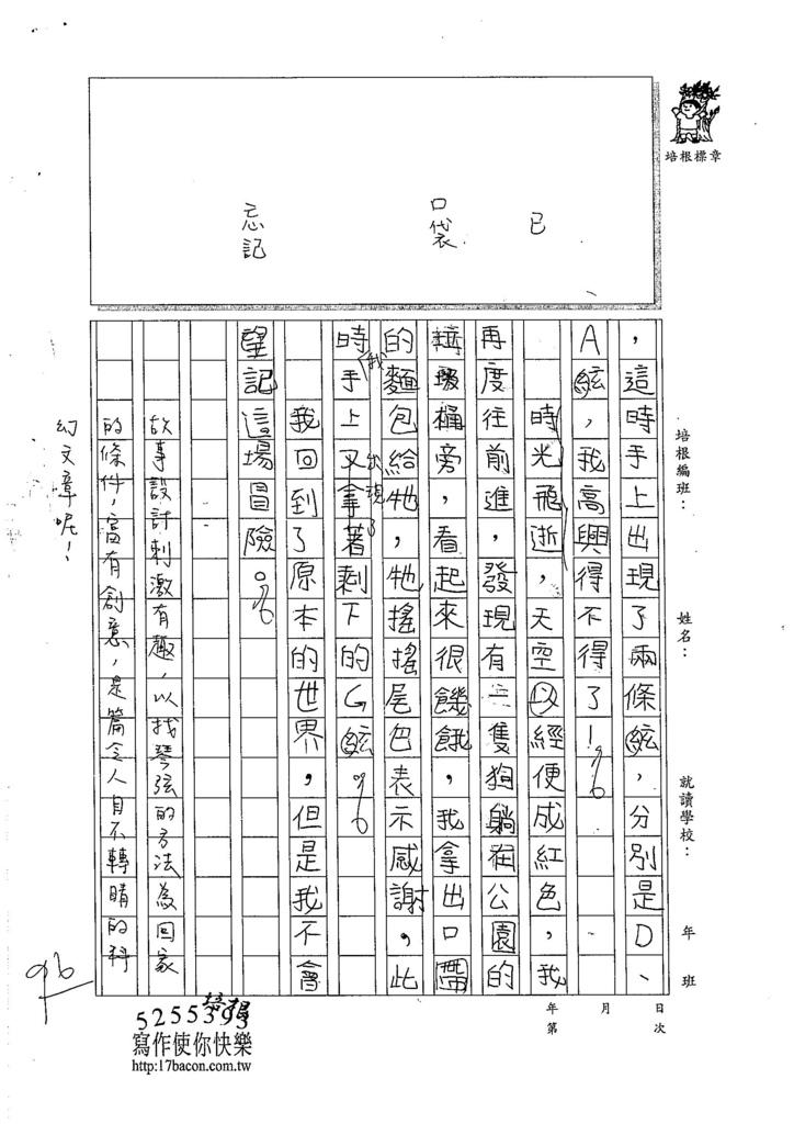 105W5104謝享妘 (3)