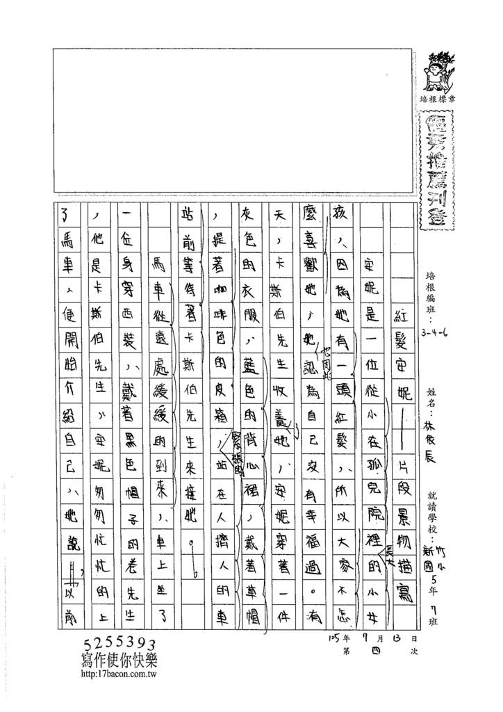 105W6104林依辰 (1)