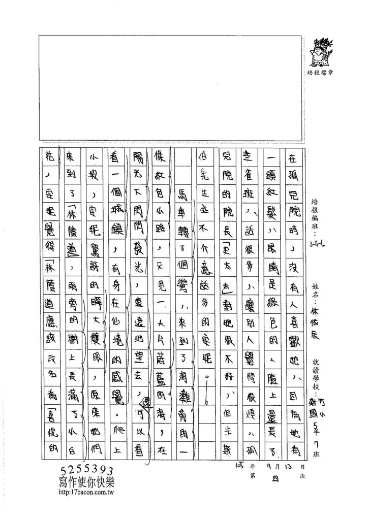 105W6104林依辰 (2)