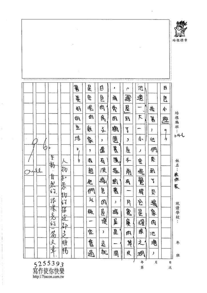 105W6104林依辰 (3)
