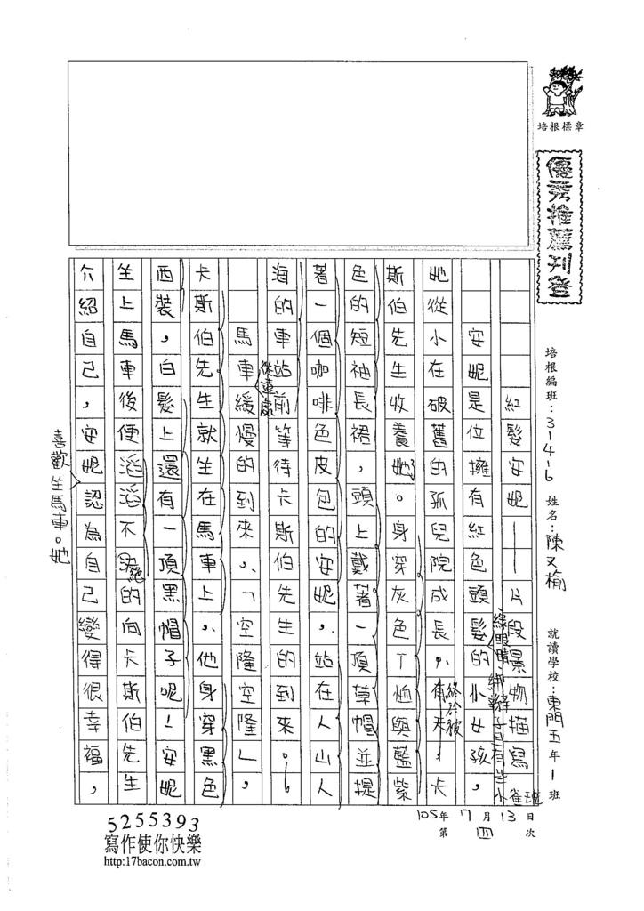 105W6104陳又榆 (1)