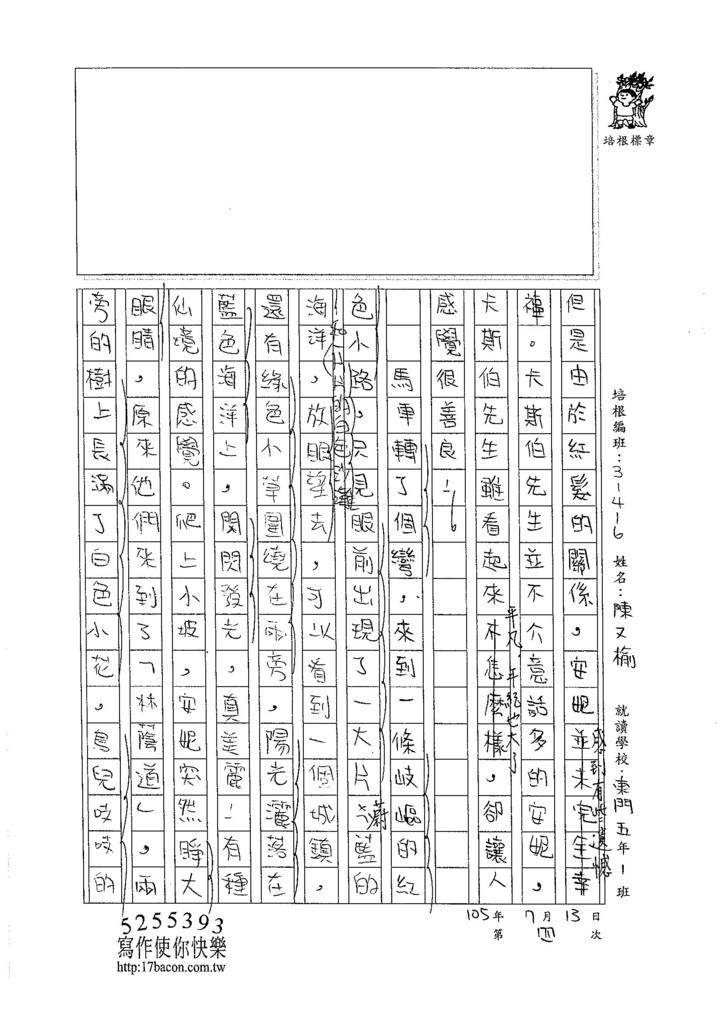 105W6104陳又榆 (2)