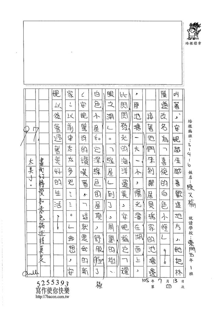 105W6104陳又榆 (3)