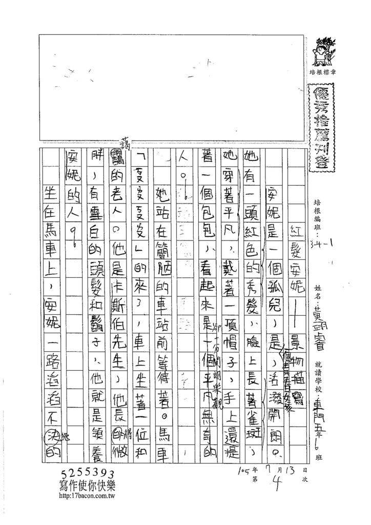 105W6104黃翊睿 (1)