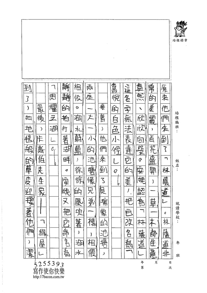 105W6104黃翊睿 (3)