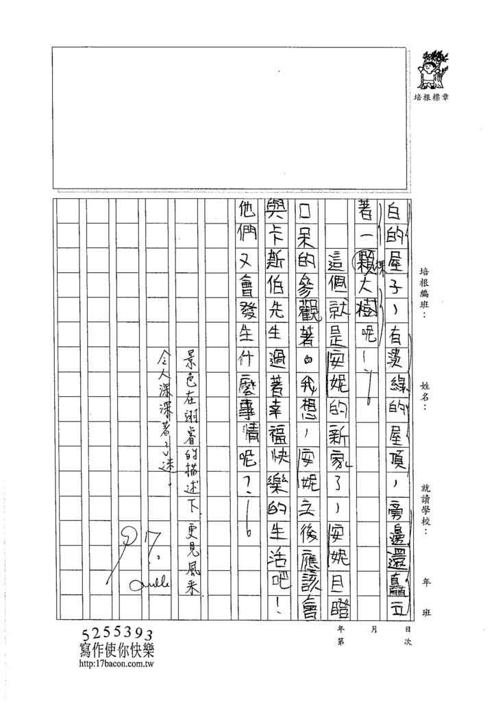 105W6104黃翊睿 (4)