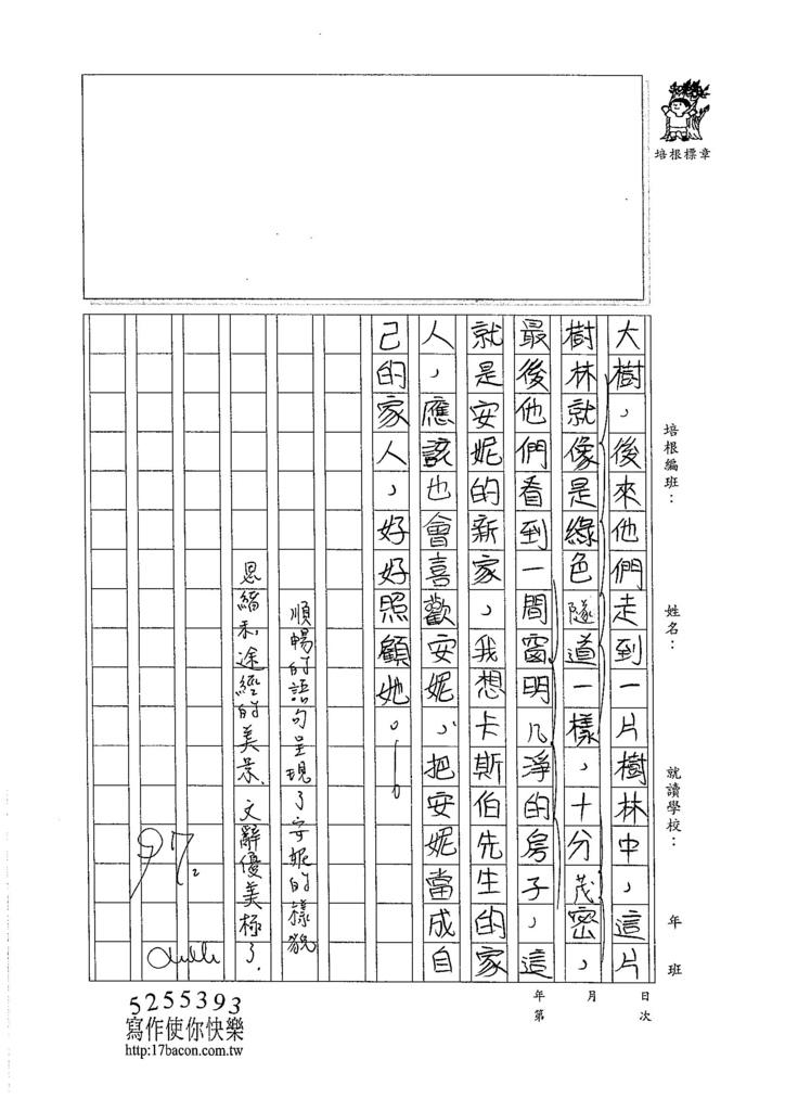105W6104管若彤 (3)