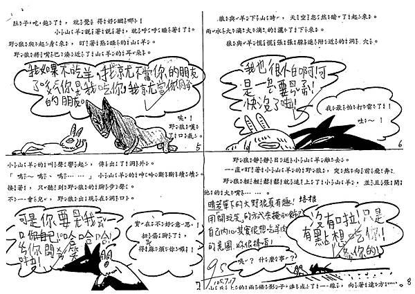105暑RW103 柯晴若 (2)