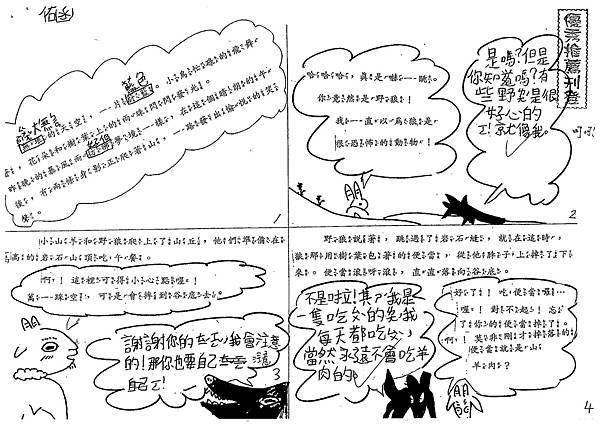 105暑RW103 鄒佑函 (1)
