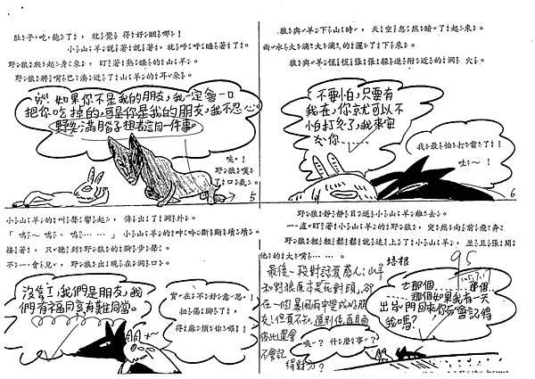 105暑RW103 鄒佑函 (2)