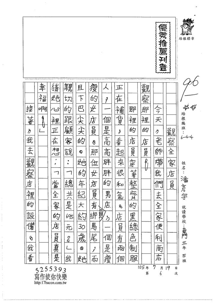 105暑TMW109 潘彥宇 (1)