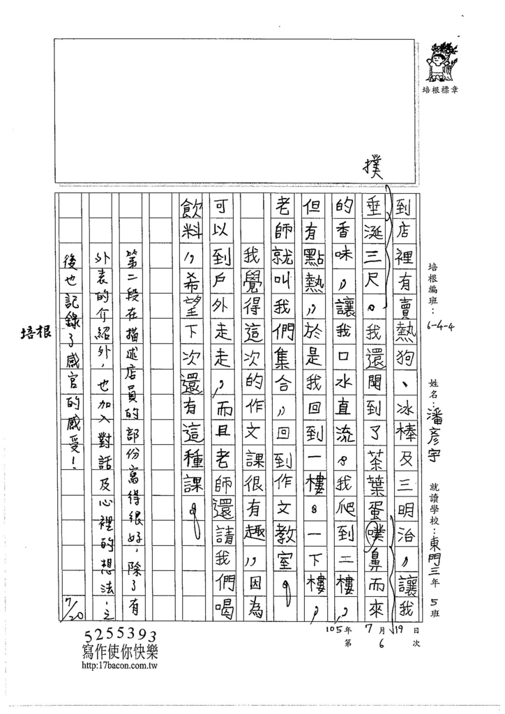105暑TMW109 潘彥宇 (2)
